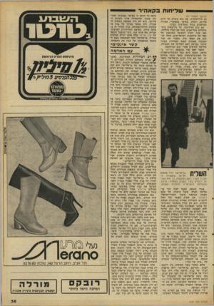 העולם הזה - גליון 2101 - 7 בדצמבר 1977 - עמוד 36 | שליחות בקא היר (המשך מעמוד )31 16 הירושלמית, בה הוא משרת עד היום בדרגה זוטרה, בעיקר בתפקידי שמירה ממושכים בגדה המערבית ובסיני. עם תום המילחמה, על מידשאות