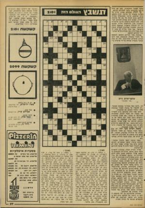 העולם הזה - גליון 2101 - 7 בדצמבר 1977 - עמוד 38 | מלבד אמצעי התקשורת, ספק אם טרח מישהו ׳מהנוגעים ׳בדבר להתייחם ל׳גושא. ,על זונות1 .בהחלטה ׳אחרת, בדיון על הארכת מעצרה של פרוצה, הביע השופט גרוס ׳תרעומת על־כך