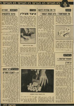 העולם הזה - גליון 2101 - 7 בדצמבר 1977 - עמוד 40 | תזונה כל מה שרצית לדעת על הקאוטופל ־ ולא העזת לשאול כיצד מצילי! ׳בתנובת הגיעו, על ס&ד: ניחוונים סטאי טיסטיים מרחבי העולם, למסקנה שברגע ש״שורון משמין — דבר