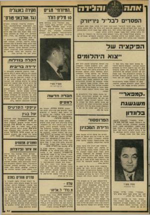 העולם הזה - גליון 2101 - 7 בדצמבר 1977 - עמוד 42 | והגידה יורק מאזן ״בנק לאומי לישראל״ האמריקאי לסוף יוני מגלה, מבלי לתת הסברים, כי הבנק סבל הפסדים כבדים. בהתאם לפירסום היה גידול של ס/ס 50 במאזן, שהגיע למיליארד