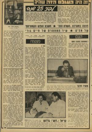 העולם הזה - גליון 2101 - 7 בדצמבר 1977 - עמוד 46 | גיליון ״העולם הזה״ שיצא לאור לפכי 25 שנים כדיו?, הקדיש כתכת־עכגן, ככותרת ״האמת מאחורי הווידוי״ ,למשפטי פראג 1952 וללחצים המופעלים על הנאשמים להודות כמעשים שלא
