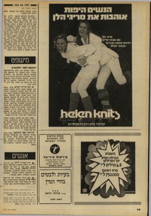 העולם הזה - גליון 2101 - 7 בדצמבר 1977 - עמוד 47 | ל 2 5 1 3שגה (המשך מעמוד )45 קבוע, וביקשו לראות את תגובתו. אולם חיכתה להם אכזבה. העיתונים הדתיים ששפכו דליים של דמעות על הפצצה שהונחה בביתו של דויד צבי פינקם,