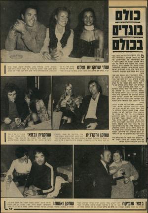 העולם הזה - גליון 2101 - 7 בדצמבר 1977 - עמוד 48 | מוס נדי ריים־דייוויס היא אשד, נאם־ י נח. בעלה, אברהם (״אברמל׳ה״) מזר הוא מוציא־לאור של סיפרי־ילדים. עז- ריאל אשרויב, פרצוף של מאהב לט״גי ר ׳תפקיד כזה סתצגה הוא