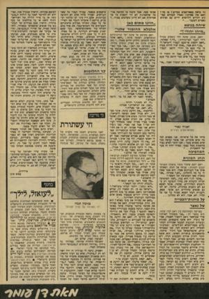 העולם הזה - גליון 2101 - 7 בדצמבר 1977 - עמוד 50 | נה מלאה כסאדיסטים במדים? אז מה? האם אין באירגון נאט״ו המזוהם הצי־כים יהודים הלוחצים ידיים עם קצינים נאציים לשעבר שיחה בנושא ״מיהו יהודי?״ ראם, פונט, עדנה ולוי