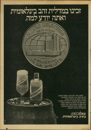 העולם הזה - גליון 2101 - 7 בדצמבר 1977 - עמוד 52 | זכינו ב מדלית זהב בינלאומית ואתה יודע למה. בעצם, אתה ידעת מזמן. בעצמך הענקת לנו את הפרם, מדי יום ביומו, כשהעדפת מדלית הזהב שהוענקה לנו בתחרות שנערכה השנה