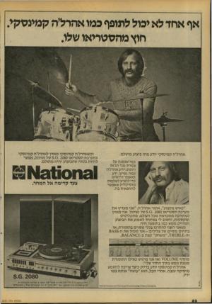 העולם הזה - גליון 2101 - 7 בדצמבר 1977 - עמוד 53 | אף אחד לא יכול לתופף כמו אהרליה ק מינסקי. חוץ מהסטריאו שלו. וכשאהרל׳ה קמינסקי מאזין לאהרל׳ה קמינסקי במערכת הסטריאו 8.0.2080 של נשיונל, אפשר להיות בטוח שהביצוע