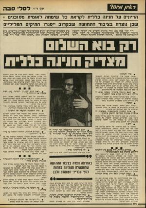העולם הזה - גליון 2101 - 7 בדצמבר 1977 - עמוד 55 | ל ס לי בה יו8 1 הדיונים על חנינה כללית לקראת כל שימחה לאומית מסוכנים - שבן נוצרת בציבור התחושה שבקרוב ייסגרו התיקים הפליליים ד״ר לסלי סבה ( )39 נולד בלונדון
