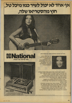 העולם הזה - גליון 2102 - 15 בדצמבר 1977 - עמוד 14 | אף אחד לא יכול לשיר כמו מיכל טל. חוץ מהסטריאו שלה. מיכל טל אוהבת מוסיקה טובה. קל לנחש זאת. קל גם לנחש שלגבי מיכל טל פירוש הדבר הנאה כפולה: כזמרת מצליחה בעלת