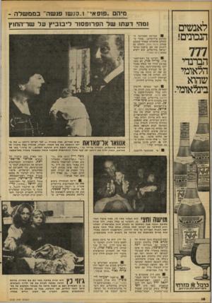העולם הזה - גליון 2102 - 15 בדצמבר 1977 - עמוד 16 | לאנשים תכתים! 777 הברנדי הלאומי שהוא בינלאומי. מיהם ..פופא ,״ ו.,סנש 1פנשוד בממשלה - ומהי דעתו של הפרופסור ליבוביץ על שר־החוץ 8הבדיחה האחרונה המהלכת בירושלים
