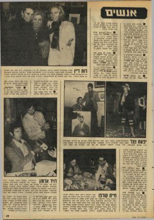 העולם הזה - גליון 2102 - 15 בדצמבר 1977 - עמוד 17 | ! ספורט חדש הונהג במזנון הכנסת: ציד אוטוגרפים. ילדיהם של הברי־כנסת, עתמ״ אים, עסקנים !מפלגתיים וסו/ היכולים להיכנס למזנון, מסתובבים בו ומבקשים אוטוגרפים. אחד