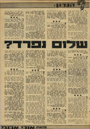 העולם הזה - גליון 2102 - 15 בדצמבר 1977 - עמוד 23 | ש לכם מומחים טובים לענייני ערביים,״ אמר לי אחד האישים הבכירים ביותר במצריים, איש שעבר לתפקידו המדיני ממעמד אקדאמי רם. ״הם קראו את כל הספרים ואת כל המאמרים׳
