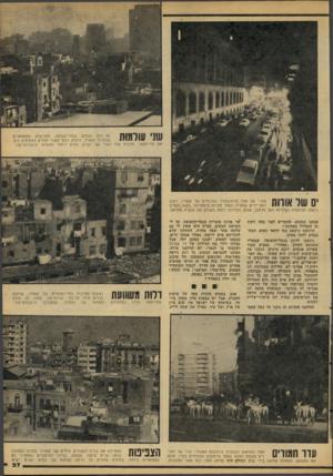 העולם הזה - גליון 2102 - 15 בדצמבר 1977 - עמוד 27 | שני שומות על רקע הבתים גבוהי־סקומה, החדישים והמפוארים שבמרכז קאהיר, נראים רבעי־העוני הדלים המקיפים כים את איי־הפאר. מרבית בתי העיר הם ישנים, מטיס ליפול ומהווים