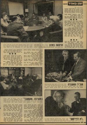 העולם הזה - גליון 2102 - 15 בדצמבר 1977 - עמוד 28 | (המשך מעמוד )27 מידבר שומם. כל טיסות החברה מסומנות בקווים אדומים. אין קו אדום לישראל. החברה התאימה את עצמה לקהל־הנוסעים בקווים הערביים, והנפיקה להם מפה מיוחדת.