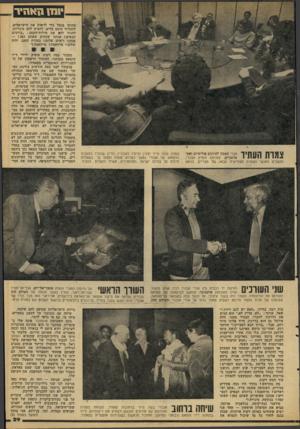 העולם הזה - גליון 2102 - 15 בדצמבר 1977 - עמוד 29 | 1וחי! נזאהיר ^ ״111111171 0 *1 7 1חברי ממכון לעיונים פוליטיים ואם־ * 1 111111 11 1#1טדטגייס, בפניהם הופיע אבנרי, נחשבים כאנשי הצמרת הפוליטית הבאה של מצריים.