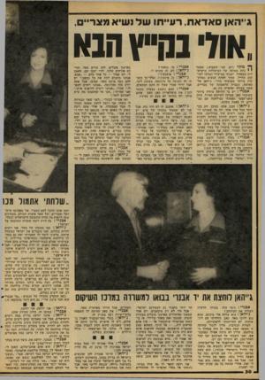 העולם הזה - גליון 2102 - 15 בדצמבר 1977 - עמוד 30 | ג׳יהאן אדאת, רעייתו של נשיא מצר״, או ד בג ר ץ הנ א ^ בוקר (יום שני השבוע ),כאשר יי י נחת מטוסה של המישלחת הישראלית בקאהיר, ישבתי במישרד המרכז לשיקום החייל,