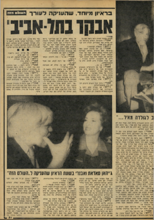 העולם הזה - גליון 2102 - 15 בדצמבר 1977 - עמוד 31 | בראיון מיוחד, שהעניקה לעורר סבורה שהדור החדש ודאי רואה זאת כך. א מרי: התשוקה לשלום בישראל חזקה בדיוק כסו ׳במצריים. הצרה היא שבישראל סיים פחד. ג ׳יד! אןנ בשאלת