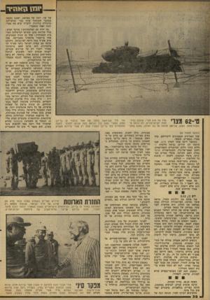 העולם הזה - גליון 2102 - 15 בדצמבר 1977 - עמוד 32 | תנועה רבה של ווו 11 11 גדר תיל ששימשה בזמנו את אחד ממעוזי קו בר־לב. הטנק המצרי נפגע ככל הנראה בעת שניסה לחדור למעוז. מהמעוזים בקו בר־לב נשארו עתה רק אתרי