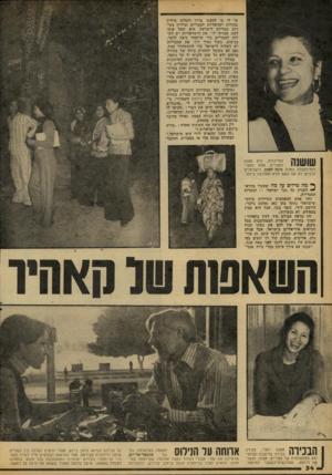 העולם הזה - גליון 2102 - 15 בדצמבר 1977 - עמוד 34 | תי לו כי לדעתי צריך לשלוח מיליון בחורות ישראליות למצריים ומיליון צעירות מצריות לישראל. הוא שאל אותי למה. אמרתי לו: את הישראליות יש לש לוח למצריים כדי שילמדו