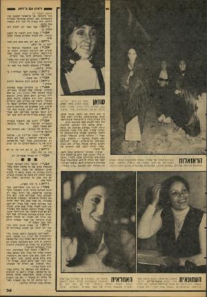 העולם הזה - גליון 2102 - 15 בדצמבר 1977 - עמוד 35 | ר איון עםג״ ה׳ אן 1 קאנזל בת ה־ , 18 פקידת־קבלה במלון מינה האוס, שבו נערכים דיוני ועידת קאהיר, הפכה להיות חביבת העיתונאים אשר במקום. הואזאסת בשכונות־העוני של