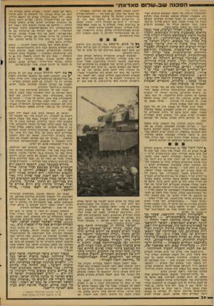 העולם הזה - גליון 2102 - 15 בדצמבר 1977 - עמוד 38 | ה ס כנ ה שבתשלום ס אד א ת״ (המשך מעמוד )37 וההתנתקות מרוסיה, של שיפור המטוסים הרוסיים הקיימים, באמצעות השתלת מנועים, מערכות בקרה וחלקים אחרים; והתאמת כל מטוסי