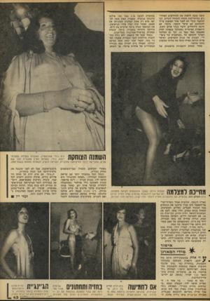 העולם הזה - גליון 2102 - 15 בדצמבר 1977 - עמוד 43 | סיבה טובה לראות את החידושים האחרונים בתיסרוקות ההווה והעתיד הקרוב. וכך הסתבר שכדי לא לפגר אחר האופנה צריך להסתובב עם שיער חופשי, טיבעי, עם הרבה סילסולים, ורצוי