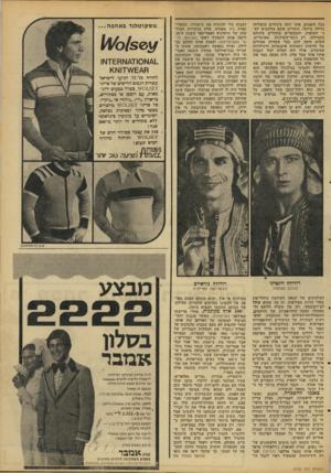 העולם הזה - גליון 2102 - 15 בדצמבר 1977 - עמוד 45 | בכל הזמנים, אינו זוכה בינתיים בהצלחה גדולה ביותר. התורים אינם מזדנבים לפני הקופות, והמבקרים מתחרים ביניהם בקטילתו. רק כתבי־הקולנוע מאושרים. הסרט סיפק להם כבר
