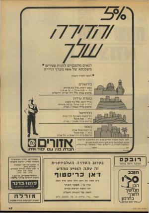 העולם הזה - גליון 2102 - 15 בדצמבר 1977 - עמוד 47 | /חד שכך תנאים מהפכניים לזוגות צעירים משכנתא של 950/0מערך הדירה ולזכאי משרד השכון. בירושלים בשב׳ רמות, מול נוף מרהיב 2ח׳ +פנת אוכל — עד 64מ״ר. פרטים בבית בלל,