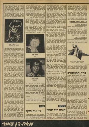 העולם הזה - גליון 2102 - 15 בדצמבר 1977 - עמוד 53 | בהתקרבותו, וראו את החלטורה הגדולה של חייהם: להיפגש עם סופרים מצרים. להזמינם לישראל, להחליף מילים בין בניה של תרבות עתיקה שחם המומיות החניקו אותה למוות, לבין