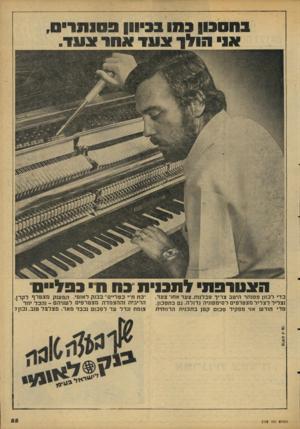 העולם הזה - גליון 2102 - 15 בדצמבר 1977 - עמוד 55 | כדי לכוון פסנתר היטב צריך סבלנות.צעד אחר צעד. וצליל לצליל מצטרפים לסימפוניה גדולה. גם בחסכון. מדי חודש אני מפקיד סכום קטן בתכנית הרווחית ״כח ח״י כפליים״ בבנק