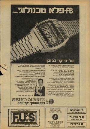 העולם הזה - גליון 2102 - 15 בדצמבר 1977 - עמוד 58 | של״סייקו״ כמנבן! שעון ־׳ סייקו קוארץ״ דיגיטלי זר. הזא ה פל א הטכנולוגי נזסידרת ה 8 -ז של ־־סייקי״ . א שר לדיוק ־ הרי ה מספרי ם מ דברי םבעד עצמם :״סייקו קוארץ׳