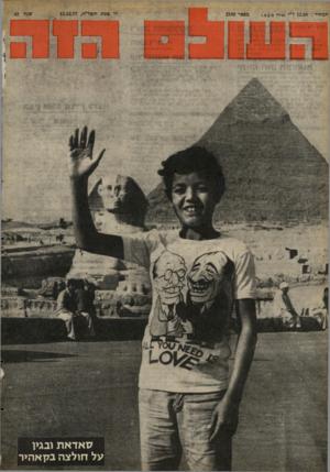 העולם הזה - גליון 2102 - 15 בדצמבר 1977 - עמוד 60 |