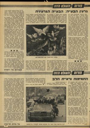 העולם הזה - גליון 2102 - 15 בדצמבר 1977 - עמוד 7 | גרעין הבעייה: הבע״ה הגרעינית אחד. מהישגיו המרשימים ביותר של הגשיא סאדאת — הישג אשר אולי לא נתפס עדיין בכל היקפו — היה מידת השפעתו על דרך החשיבה הפוליטית של