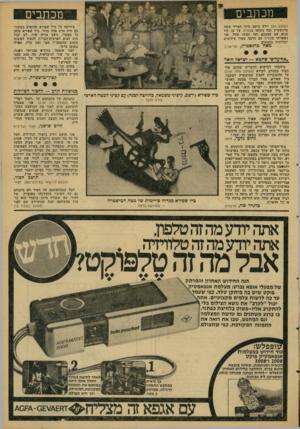 העולם הזה - גליון 2103 - 21 בדצמבר 1977 - עמוד 11   מנתבים מכתבים העולס הזה יודע היטב מיהו הצייר משה ברנשטיין ומה מקומו בכסיה. על לן, היו כנים עם עצמכם ואל תעשו עוול. אני נשארתי בכסיה עם הרבה מאוד צילומים