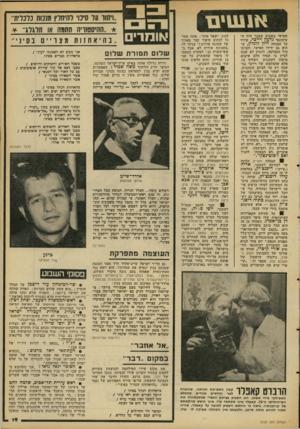 העולם הזה - גליון 2103 - 21 בדצמבר 1977 - עמוד 19   א 1שיבו חמישי בשבוע שעבר היה העיתונאי גדעון רייכר, שירד על המנחה ירון לונדון, שהוא גם ידידו האישי, והבינו מול המצלמה. לונדון לא שכח לציין ני תמיד חלם שיבוא