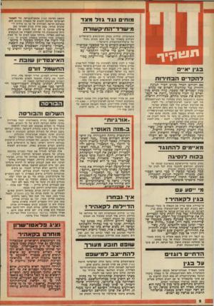 העולם הזה - גליון 2103 - 21 בדצמבר 1977 - עמוד 2   מו חי ג 1ל וגד מצד מי שרד ־ ה תי ק שו ד ס התמרמרות שוררת בקרב העיתונאים הישראליים השוהים בקאהיר נגד מה שהם מכנים ״הגזל של מישרד־התיקשורת הישראלי.״ תיג*1ן ין י