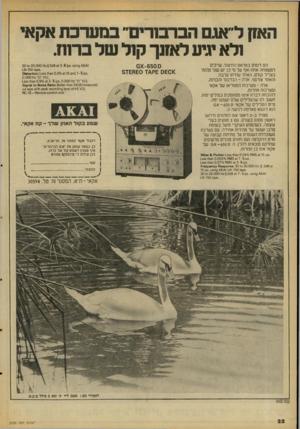 העולם הזה - גליון 2103 - 21 בדצמבר 1977 - עמוד 22   האזן ל־־אגם הברכורים־ במערכת אקאי 1לא יגיע לאמך ק 1ל של בר1ח. הם ד1ם ים במראם החיצוני, שייכים למשפחה אחת ואף על פי כן יש שוני מהותי בצליל קולם. האחד שירתו ערבה