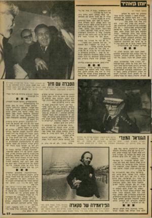 העולם הזה - גליון 2103 - 21 בדצמבר 1977 - עמוד 23   >!11111 אהיר (המשך מעמוד )21 מתווכים, כדי לדבר על השלום. התמונה הזאת — התמונה, פשוטו כמשמעו — היא הדבר החשוב. מה שמתרחש במיסדרונות, מה שיתרחש באולם־חישי- בות,