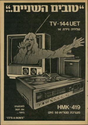 העולם הזה - גליון 2103 - 21 בדצמבר 1977 - עמוד 3   ״ טוביםהעזניים £7ע144-7¥ טלויזיה ניידת 14 ¥א50 לחבקשים את הטוב הערכת סטריאו 50 ואט ביותר... 8י