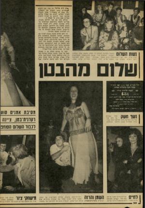 העולם הזה - גליון 2103 - 21 בדצמבר 1977 - עמוד 30   הנשים במסיבת השלום היו החלק החשוב שלה. בתמונה יושבות: הבמאית מירי מגנום (ממושקפת) ,הבוטיקאית דליה מרוז, תמר ישר, הגרפיקאית צילה מנומי. עומדות: בטלת חנות לעתיקו