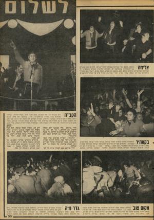 העולם הזה - גליון 2103 - 21 בדצמבר 1977 - עמוד 33   הבריכה הקרים לא הרתיעו אותם והם, במשך כל הערב, רקדו במים ריקוז־י־בטן לצלילי תיזמורתו של זוזו מוסא. בסוף הערב, אחרי שנרגעו, התיזו מים על העובריס־והשבים. הקב־ה
