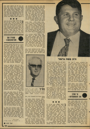 העולם הזה - גליון 2103 - 21 בדצמבר 1977 - עמוד 35   שאל כיצד ייראה נשיא התעשיינים אברהם שביט אם יקבל מן ההסתדרות כסף לנסיעה שעשה בשם התאחדות התעשיינים. בישיבת הוועד־הפועל של ההתאחדות, בתחילת ,1977 נשא סלמן לפתע