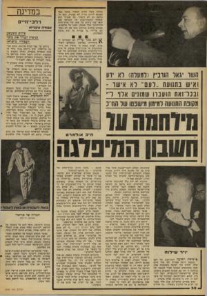 העולם הזה - גליון 2103 - 21 בדצמבר 1977 - עמוד 38   בותיה קיבל הח״ב הצעיר מתנה בסך 80,000 לירות עדיין לא נפתרה, וכפי ה- ניראה גם לא תיפתר. מה שברור הוא שמתוך השבון־הבנק של התנועה אכן יצאו שני צ׳קים על שמו של