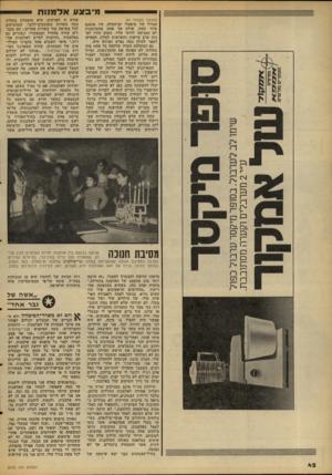 העולם הזה - גליון 2103 - 21 בדצמבר 1977 - עמוד 42   מי ב צע אלמנות (המשך מעמוד )41 הגדול של מיפעלי ים־המלח, היו אומנם סיור קשה, אולם אף אחת מהמוזמנות לא הסכימה לוותר עליו. כשהן חזרו לפנות ערב עייפות ותשושות