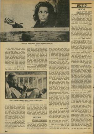העולם הזה - גליון 2103 - 21 בדצמבר 1977 - עמוד 45   ש? 3ת1 סרטים הימנון לידידו ת הנשית ״האם הולכת הרומנטיקה האמיתית ונע- ׳למת מן הבד? האם לא נזכה עוד לראות את פול גיומן מחזר אחר רוברט רדפורד, זאת דאסטין הופמן