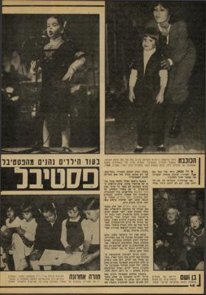 העולם הזה - גליון 2103 - 21 בדצמבר 1977 - עמוד 48   1 1 1 1 1 1לילך גליקסמן, ג׳ינג׳ית מקסימה בת ,5בתו של בעל אולפן הקלטה, 1 1 -1 -1 1 ^ 11 נחשבת״ לתגלית הפסטיבל. שומרת עליה מלי האחראית מטעם הפסטיבל של הילדים.