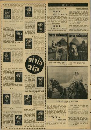 העולם הזה - גליון 2103 - 21 בדצמבר 1977 - עמוד 7 | אבנרי רוכב על גמל ליד חפירמידווז תייר אופייני דודו גבע. מוזר איך מגיעות חולצות כאלה לקאהיר.