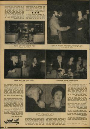 העולם הזה - גליון 2103 - 21 בדצמבר 1977 - עמוד 9   עדין. להפתעתי, יש לה באנגלית מיבטא ערבי, והיא משתמשת בביטויים המתורגמים מערבית, בדיוק כמו בעלה, למרות שהיא אנגליד,־למחצה. ג׳יהאן אל־סאדאת היא ^׳ 100 מצרית. עד