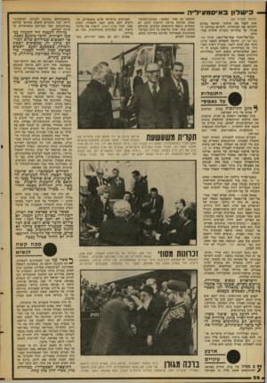 העולם הזה - גליון 2104 - 28 בדצמבר 1977 - עמוד 28 | כשזיהה מוטי הוד, שהצטרף לפמליה כאיש אל על, בגין את רון, פרץ בצחוק. … מוטי הוד, שביצע את הפעולה ב־ 5ביוני !