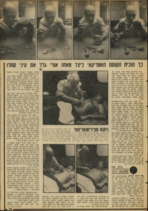 העולם הזה - גליון 2104 - 28 בדצמבר 1977 - עמוד 41 | ״אינני יכול לומר בוודאות שהכל אצל אורי גלר רמאות, כיוון שלא ראיתי את כל הדברים שהוא עשה. … לפני כשנתיים הוציא ראנדי לאור ספר בשם הקסם של אורי גלר, שנמכר בכ־100