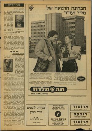 העולם הזה - גליון 2105 - 4 בינואר 1978 - עמוד 10 | מנתבים הנרי לא הרוויח חד״ר נחום גולדמן, נשיא־מייסד של הקונגרס היהודי העולמי ומר פיליפ קלוצ־ניק, נשיאו, מבק שים להכחיש את ה ידיעה שפורסמה ב־העולם הזה ()2100